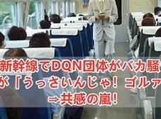 新幹線でDQN団体がバカ騒ぎ、車掌が「うっさいんじゃ!ゴルァ~!」⇒共感の嵐!