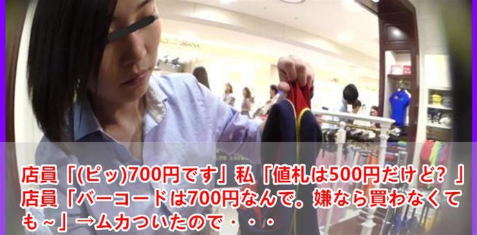 店員「(ピッ)700円です」私「値札は500円だけど?」店員「バーコードは700円なんで。嫌なら買わなくても~」→ムカついたので・・・
